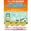 スマート農業・施設園芸農業 配線・補修部材ソリューションガイド 製品画像