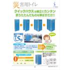 災害用トイレ クイックハウス【組立て時間はわずか5分】 製品画像