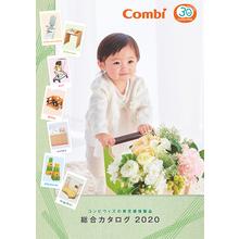【2020年カタログ進呈】ベビー用品総合メーカーのコンビウィズ 製品画像