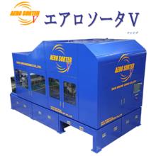 プラスチック選別機『エアロソータV』 製品画像