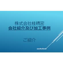 【資料】株式会社桂精密 会社紹介及び加工事例 製品画像