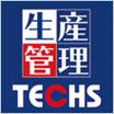 個別受注型 生産管理システム 「TECHSシリーズ」 製品画像