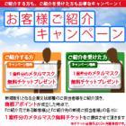 お客様ご紹介キャンペーン!! 製品画像