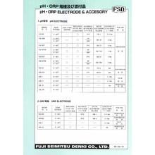 【安価&高品質】pH・ORP電極及び添付品 カタログ 製品画像