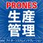 【生産管理】富士通 GLOVIA smart PRONES 製品画像