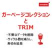 ガーベージコレクションとTRIM 製品画像