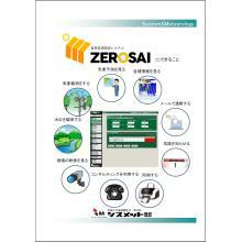 【資料】ZEROSAI(ゼロサイ)にできること 製品画像