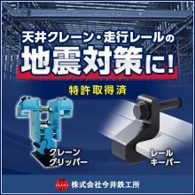 【鉄道業界にも採用】地震によるクレーンと走行レールの落下対策 製品画像
