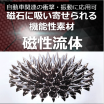 磁石に吸い寄せられる機能性素材『磁性流体』 製品画像