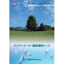 建築用防水シート総合案内 カタログ 製品画像