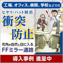 【全国安全週間】KYやヒヤリ・ハット対策に「FFミラー通路」  製品画像