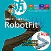 【防油・防水・防塵】協働ロボットカバー『RobotFit』 製品画像