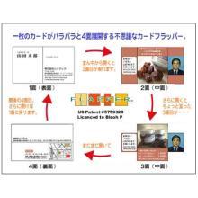 株式会社シスマック 特殊印刷カード作成サービス 製品画像