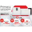 【ラミネート加工可能なカードプリンタ】プライマシーラミネーション 製品画像