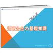 超硬合金の基礎知識(28ページ)&特殊超硬合金の導入事例集 製品画像