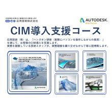 CIM導入支援コース(トレーニング) 製品画像