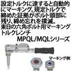 六角ボルト用マーク式ポカヨケトルクレンチMPQL/MQL 製品画像