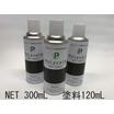 導電塗料スプレー缶『polycalm(ポリカーム)』 製品画像