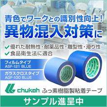【サンプル進呈】異物混入対策に好適!青いふっ素樹脂粘着テープ 製品画像
