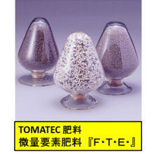 TOMATEC 肥料 ◆ くみあい総合微量要素肥料『F・T・E』 製品画像