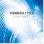 【総合カタログ】鈴木商館低温システム・機器製品◎19/4/1改訂 製品画像