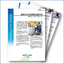 【技術資料・ガス計測/制御】好適なガス分析装置の選定方法を解説! 製品画像