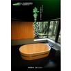 木曽の木風呂 総合カタログ 製品画像