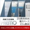 自動ゴミ圧縮機プレモ 製品画像
