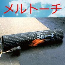 高耐久防水工法『メルトーチ』※メーカー保証10年 製品画像