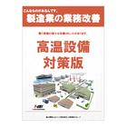 【製造業の業務改善】高温設備対策版  製品画像