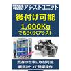 【台車用】後付け電動アシストユニット『e-drive』 製品画像