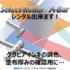 【無償レンタル可能】Select-Roller&A-Bar 製品画像