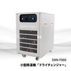 ドライチェンジャー 業務用ポータブル除湿機DAN-F060 製品画像