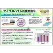 【ファインバブル/マイクロバブルの実用例5】水産養殖への応用 製品画像