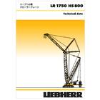 【テクニカルデータ】クローラークレーン LR1750-HS800 製品画像