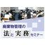 廃棄物管理の法と実務セミナー【Web(オンライン)】 製品画像