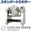 混合機「タテックスミキサー」【サンプルテスト無料!】 製品画像