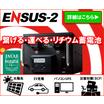 新型リチウムイオン電池『ENSUS2』活用のご提案 製品画像