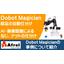 【動画で紹介】DOBOT事例 AI・画像認識で部品の自動仕分け編 製品画像