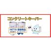 特許+VE取得 ケイ酸塩+シラン混合含浸材 コンクリートキーパー 製品画像