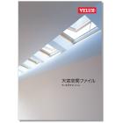 事例集『天窓空間ファイル アーキテクツ・ノート』 製品画像