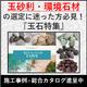 砂利の選択に迷ったらコレ!一信ジャパンがオススメする『玉石特集』 製品画像