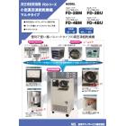 『真空凍結乾燥機(フリーズドライ装置)』総合カタログ 製品画像