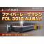 ファイバーレーザーマシン『FOL 3015 AJ』 製品画像
