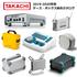 2019-2020年版タカチ電機工業ケース・ボックス総合カタログ 製品画像
