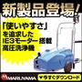IE3モーター搭載『高圧洗浄機』※新製品登場! 製品画像