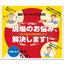 めっき工程・作業管理システム【※無料トライ可能】 製品画像