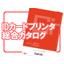【総合カタログ】ID・ICカードプリンター 製品画像