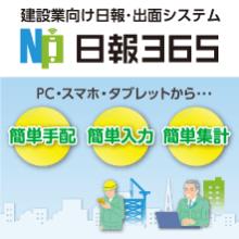 建設業向け日報・出面システム『日報365』※日報がスマホで簡単に 製品画像