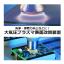 『大気圧プラズマ装置』[関西] 接着・接合EXPO出展! 製品画像